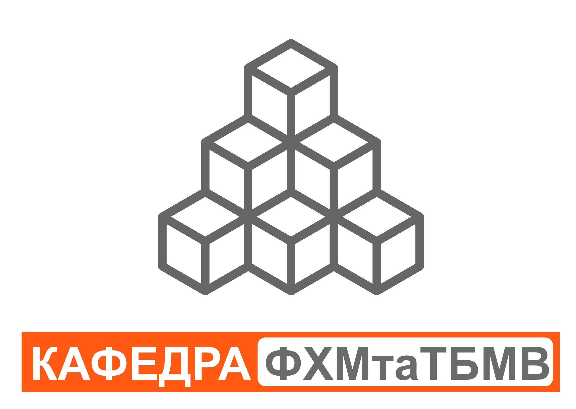Кафедра фізико-хімічної механіки та технології будівельних матеріалів і виробів